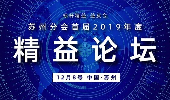 标杆精益益友会苏州分会首届年度精益论坛