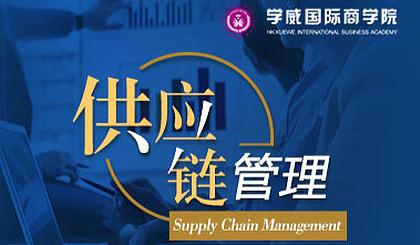 互动吧-亚洲城市大学MBA学位班《供应链管理》课程试听体验活动