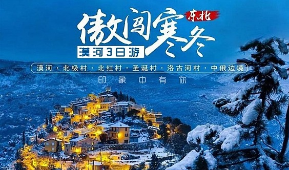3日|印象•漠河|寻找中国最北-北红村-北极村-中俄边境-傲闯寒冬!