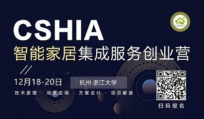 互动吧-CSHIA智能家居集成服务创业营●杭州站