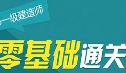 互动吧-【蚌埠一级建造师培训免费体验课程】深度解读考试难点