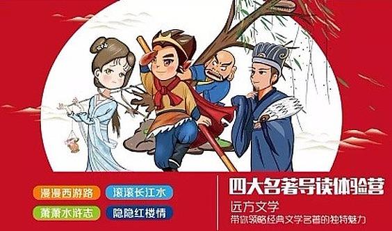 【福利来袭】寒假四大名著导读公益课报名开始啦!