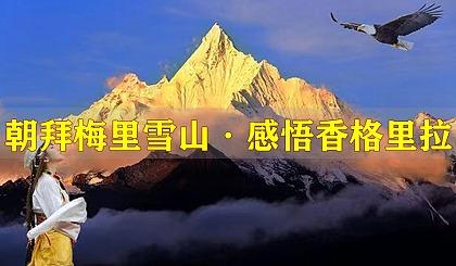 互动吧-【朝拜梅里雪山●感悟香格里拉】2019年第二届千人徒步转山节
