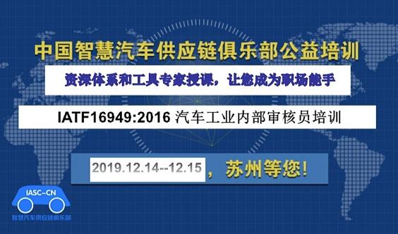 IATF16949汽车工业内审员实战训练营公益培训-苏州站第九期-2019年