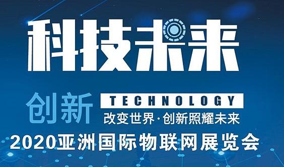 物联网展会,2020第十四届北京国际物联网展览会