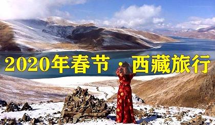 互动吧-2020年春节●西藏旅行(跨8天住7晚)