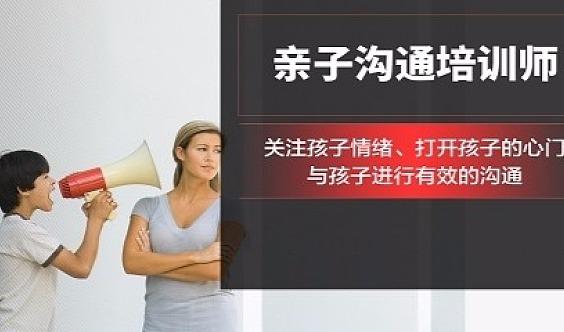 师资认证课程【亲子沟通培训师】7月8-11日南京大学开课