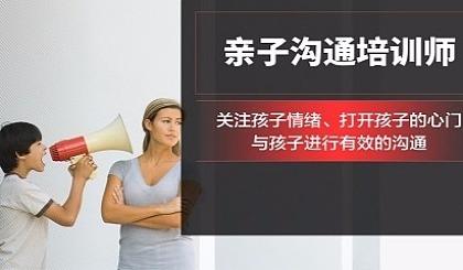 互动吧-师资认证课程【亲子沟通培训师】7月8-11日南京大学开课