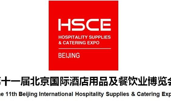 2020北京酒店用品及餐饮业展览会