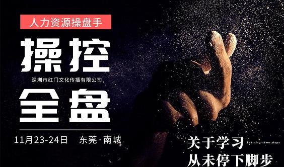 东莞12月14-15日《人力资源操盘手》准时開課!现正火热招生中