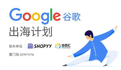 互动吧-SHOPYY & Google:跨境出海,助力独立站卖家营销全球