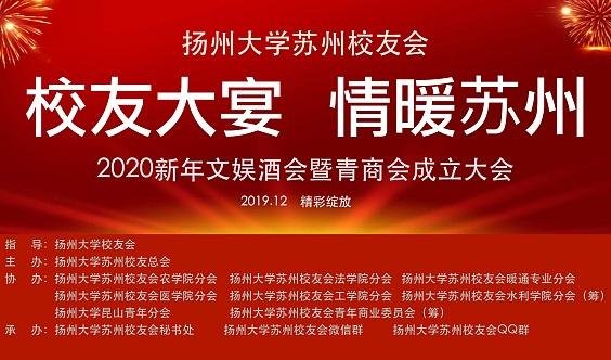【校友大宴 情暖苏州】2020扬大苏州校友会新年文娱酒会
