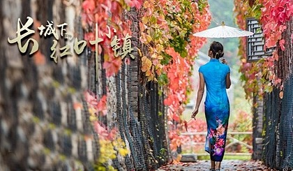 互动吧-周末1天@古北水镇|生活在北京,却遇到另一个江南(含夜景)