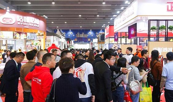2020第40届广州国际连锁加盟展览会(春季)