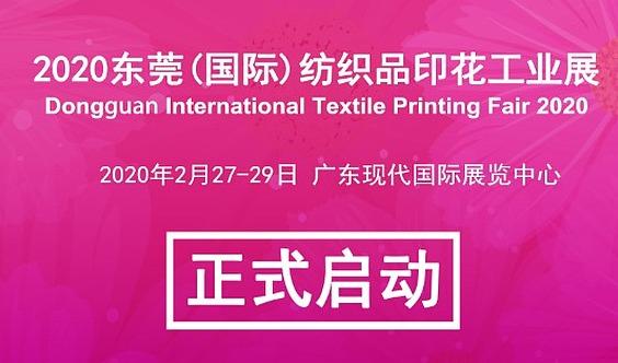 【邀请函】2020青岛国际纺织品印花工业展览会