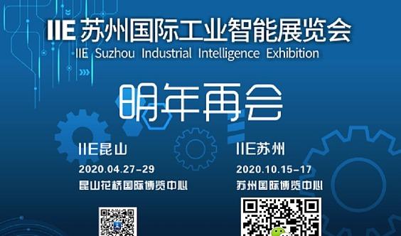 2020中国(昆山)国际工业智能展暨机床、机器人自动化、激光展