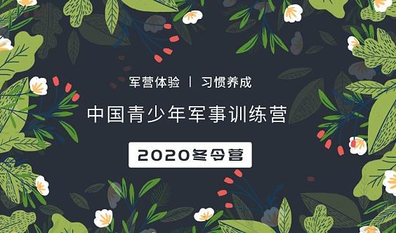 """【北京冬令营】5天""""猎人行动""""军事体验冬令营"""