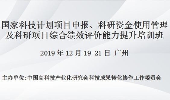 国家科技计划项目申报、科研资金使用管理及科研项目综合绩效评价能力提升培训班(12月广州)
