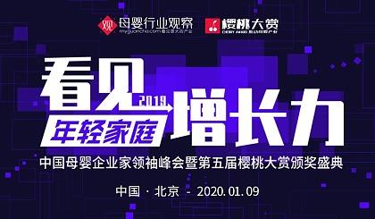 互动吧-看见●年轻家庭增长力!2019中国母婴企业家**峰会暨第五届樱桃大赏颁奖盛典