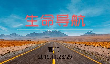 """互动吧-幸福""""觉""""学之生命导航二日工作坊第5期(11月28/29日)"""