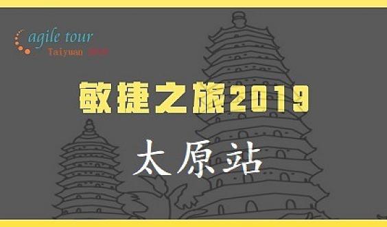 敏捷之旅2019太原站
