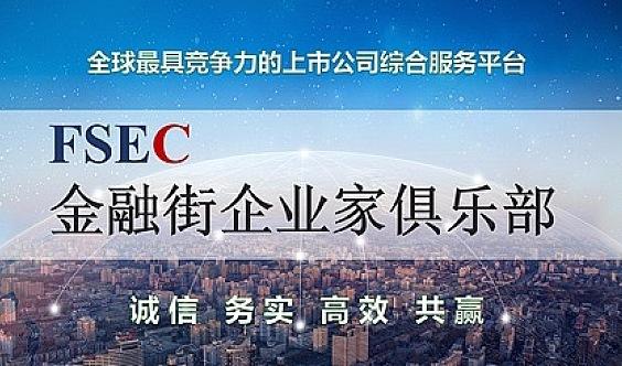 金融街企业家俱乐部12.8北京线下课《企业融资的道与术》
