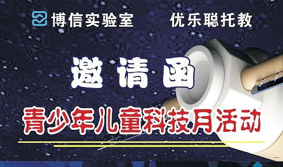 """【博信实验室】免费科技月""""蓝牙音箱""""实验制作!"""