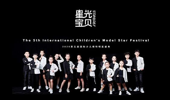 IPA2020第五届国际少儿模特明星盛典 许昌赛区长葛分赛区报名通道