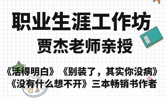 贾杰职业生涯工作坊(大连第四期)