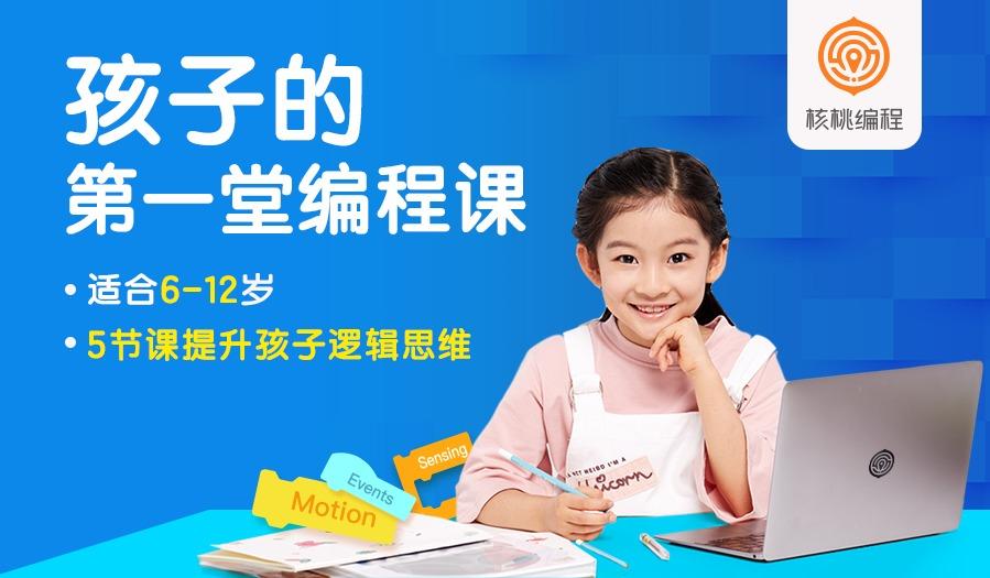 【9.9元速抢】5节少儿编程课,让孩子学会独立思考,提升逻辑思维!