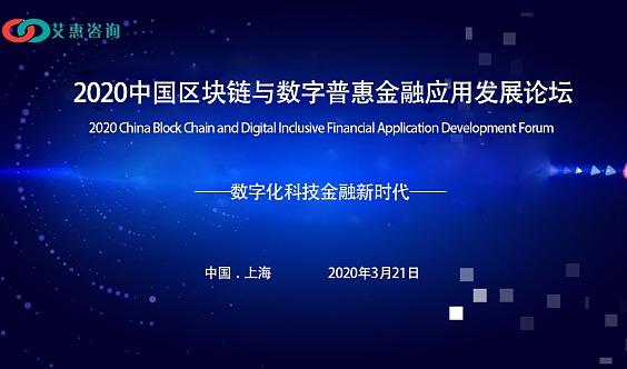 2020中国区块链与数字普惠金融应用发展论坛