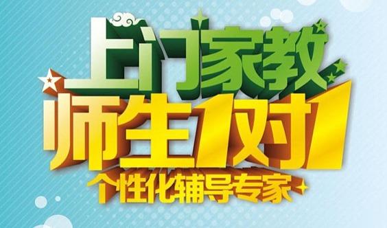 重庆初中物理辅导,一对一补习班