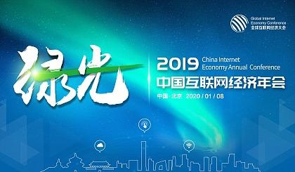 互动吧-2019中国互联网经济年会