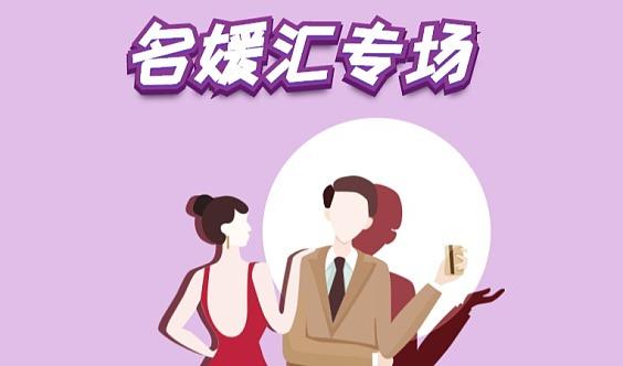 【东莞】12.29(周日下午)名媛专场相亲交友活动