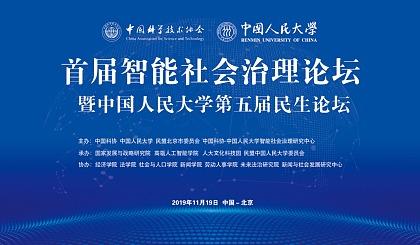 互动吧-首届中国智能社会治理论坛