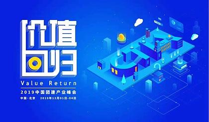 互动吧-价值.回归 2019年度中国团建产业大会