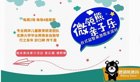【台湾微领熊教育】风靡全球:快带孩子来参与益智桌游派对(没玩过?落伍了!)