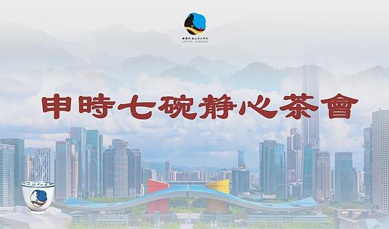 申时七碗静心茶会   12月10日