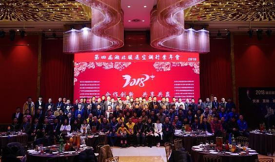 年度盛会●2019年(第五届)湖北省暖通空调行业年会