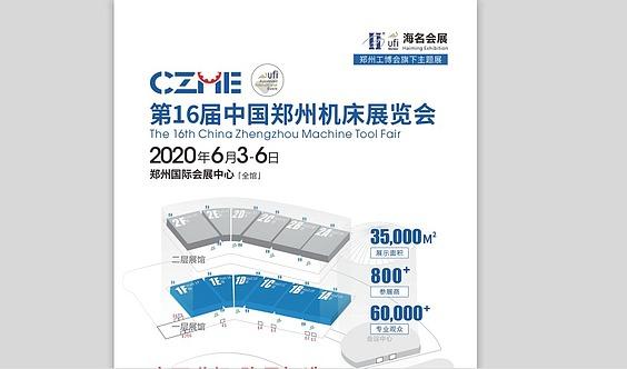 2020年第16届郑州国际机床展,打造中国工业旗舰大展