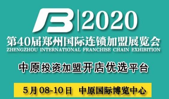2020中国(郑州)连锁加盟创业投资展览会(郑州加盟展)