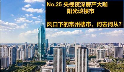 互动吧-No.25央视资深房产大咖&阳光谈楼市:风口下的常州楼市,何去何从?