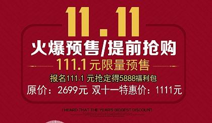 互动吧-盘子女人坊(双十一狂欢节)原价:2699  双11特惠:1111  报名到店就送MAC口红2支