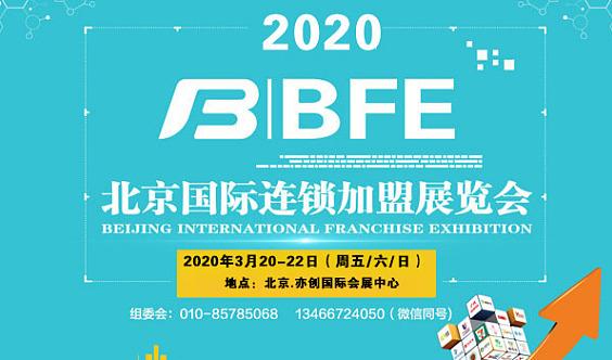 2020年北京特许加盟展览会3月20-22日