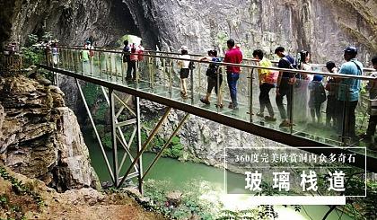 互动吧-单身户外旅游团-11月16-17号休闲漫步英西峰林,探洞天仙境,去一个地方,见一些人