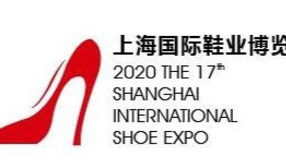 2020上海鞋展-2020中国鞋展