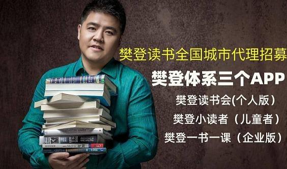 学习樊登读书,还可以拿代理权!可直接代理樊登企业版,个人版,樊登小读者三个APP