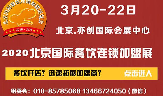 北京市餐饮行业协会-2020第八届北京国际餐饮连锁加盟展览会
