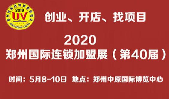 2020郑州加盟展-第40届郑州国际连锁加盟展览会