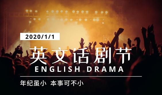 新年嘉年华——首届新奥尼教育英文话剧节
